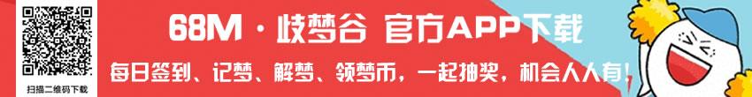 歧梦谷官方APP